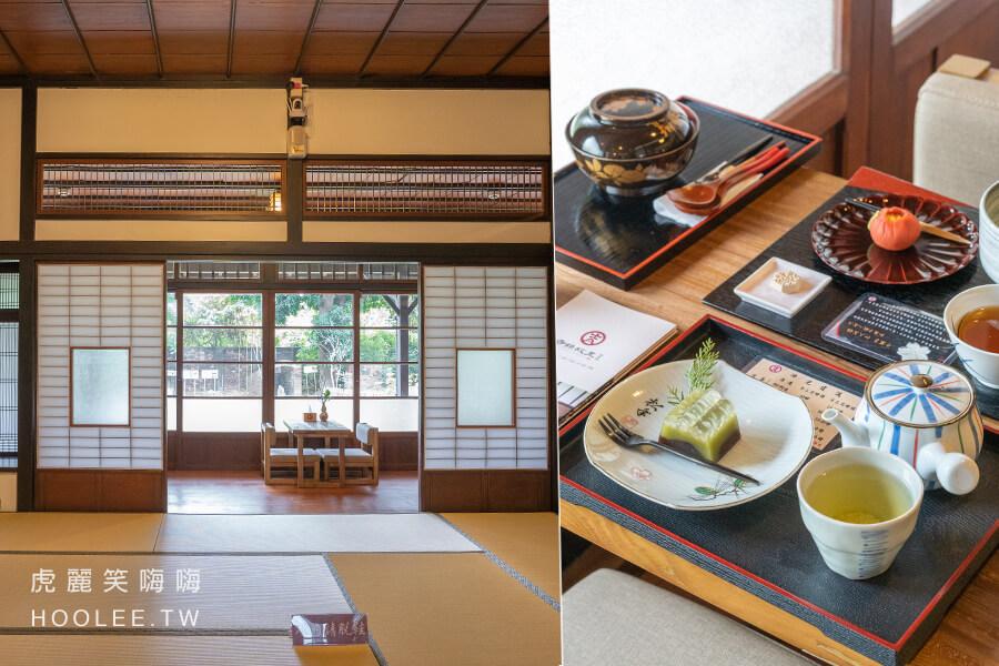 吉照故里茶道院(高雄)彷彿置身日本的秘境!花朵型上生菓子與手刷抹茶,咀嚼系抹茶凍白玉甜點