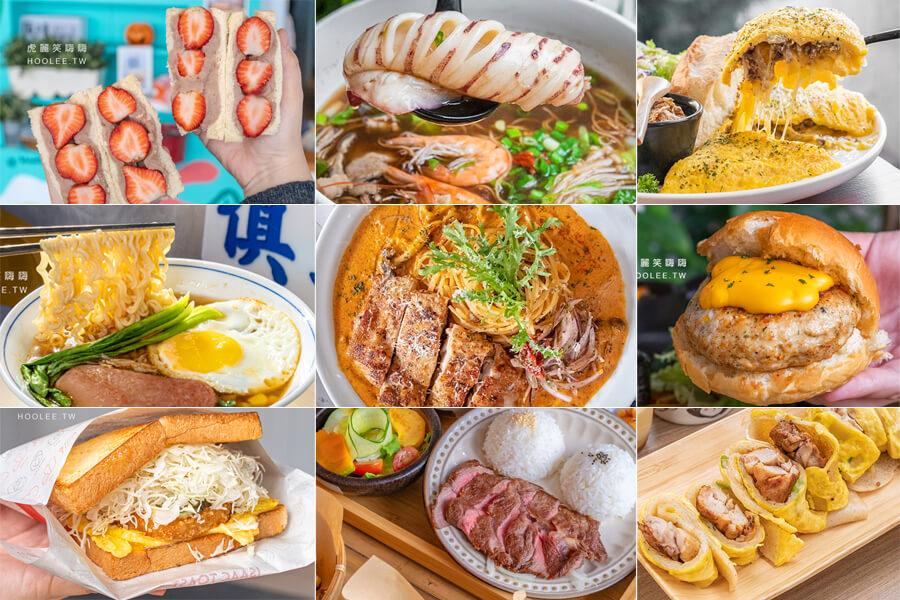 高雄早午餐(懶人包)推薦超過60間中式.西式.日式餐廳(分區整理)2021.02更新