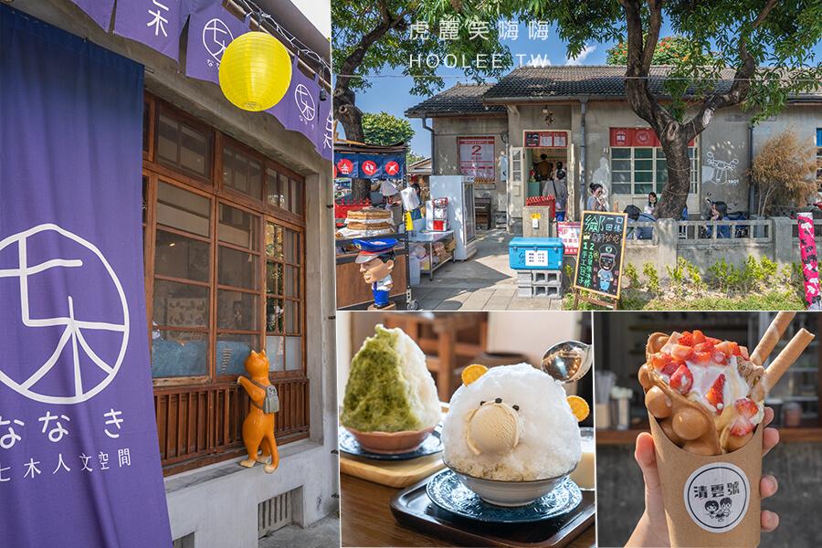 勝利星村 V.I.P Zone(屏東)日式老屋旅遊景點!51個品牌進駐超好逛,美食拍照攻略懶人包