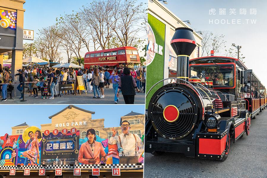 HOLO Park映像鹽埕(高雄)棧柒庫旁新景點!全球首座7D浮空劇院,還有美食商店街及小火車