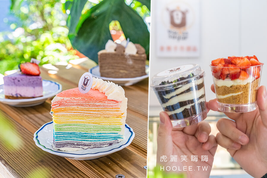 倉熊手作甜點(高雄)隱藏巷弄小店!超夢幻彩虹千層蛋糕,還有可愛甜甜OREO木糠杯