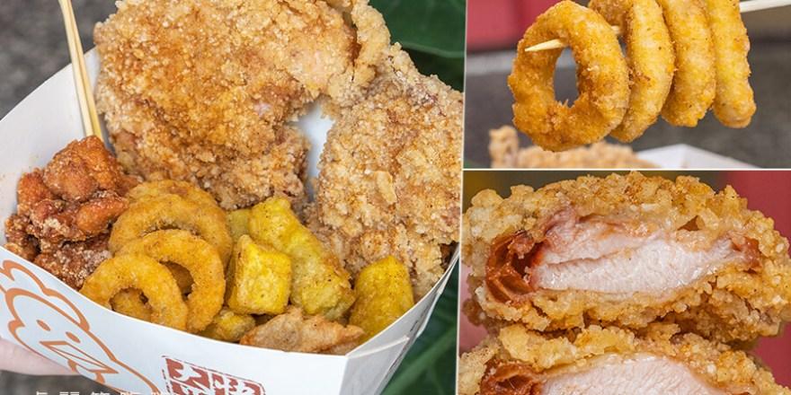 雞膳之家(高雄)創意炸雞專賣!必吃厚厚多汁無骨腿仁與方塊地瓜,還有可愛雞肉圈圈