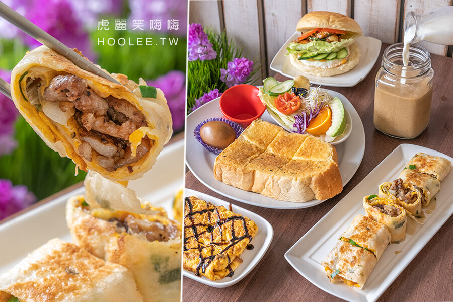 及第家手作早午餐 鳥松店(高雄)早餐約會好去處!奶酥蒜香厚片拼盤與鹹豬肉蛋餅,加整瓶牛奶的鮮奶咖啡