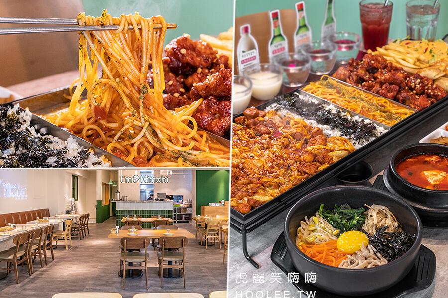 I'm Kimchi 新田店(高雄)文青風韓式料理!必點75公分辣炒雞拼盤,個人獨享海陸嫩豆腐鍋