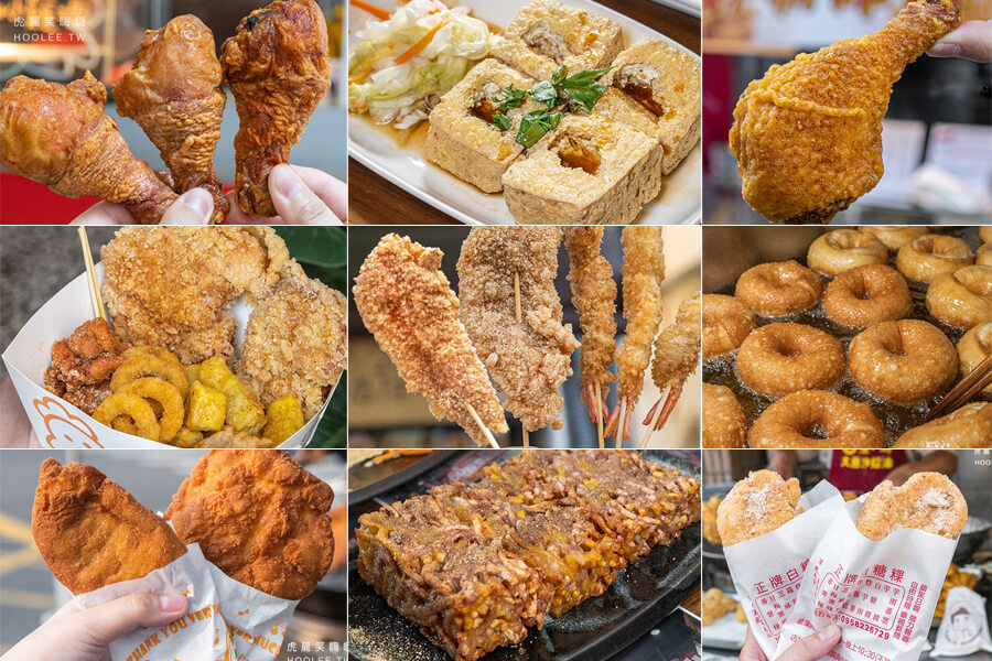 炸物懶人包(高雄)超過20間鹹甜炸物!雞排.雞肉串.臭豆腐.雞蛋酥.白糖粿.甜甜圈.韓式熱狗
