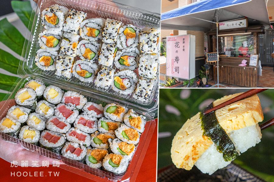 花の壽司(高雄)隱藏版壽司盒餐車!可愛療癒的圓滾滾細卷,厚實甜味玉子燒握壽司