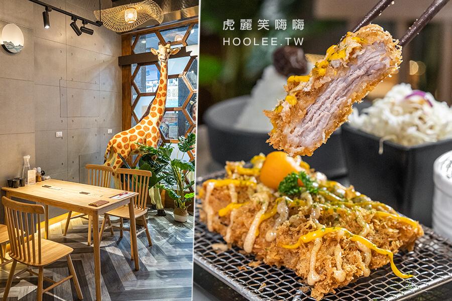 三筋豬排(高雄)巨型長頸鹿日式餐館!厚厚起司明太子豬排定食,高麗菜絲及味噌湯無限量供應