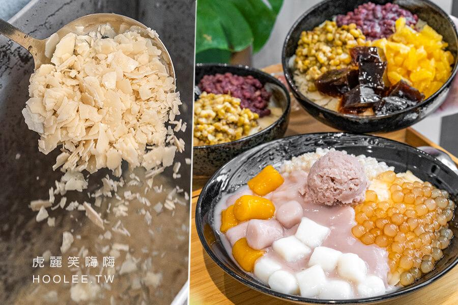 禾苑蔗片冰(高雄)夢幻雪花蔗片冰!咀嚼控必吃招牌芋泥芋圓冰,還有軟Q黑糖粉粿蜜鳳梨