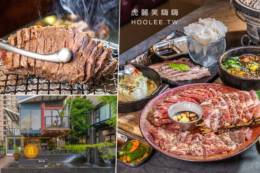 鹿燒肉屋(高雄)彩色貨櫃燒肉餐廳!必吃頂級冷藏牛肉拼盤套餐,升級噗滋石鍋拌飯更滿足