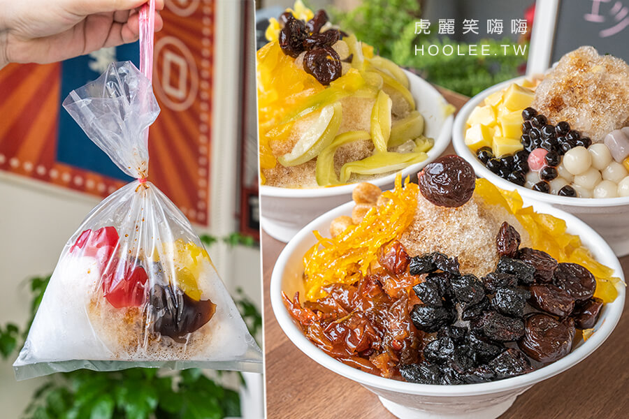 美滿冰菓室(高雄)自由黃昏市場冰店!鹹酸甜的古早味蜜餞七果冰,咀嚼控必點軟Q彩色粉粿