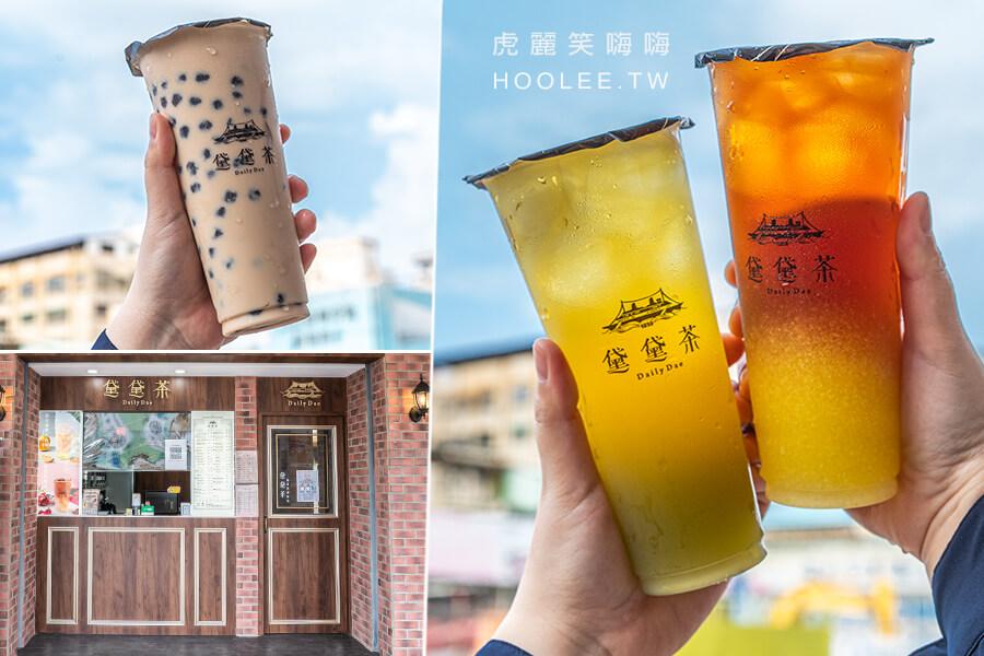 黛黛茶(高雄)歐風水果紅茶手搖飲!酸甜黃金香橙大吉嶺,必喝皇家珍珠奶茶及蔗香青茶