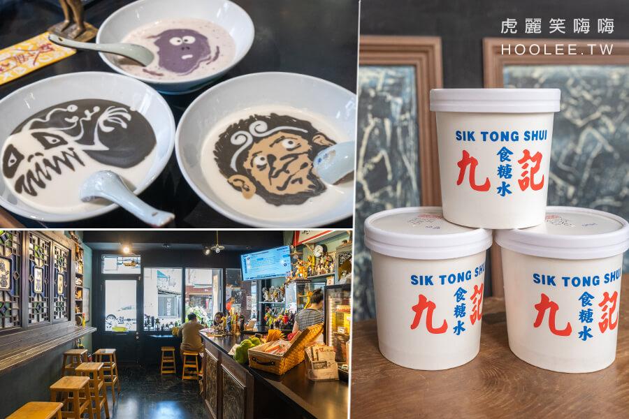 九記食糖水(高雄)香港老闆糖水店!隨機畫圖的濃醇芝麻杏仁糊,經典港式風格外帶杯