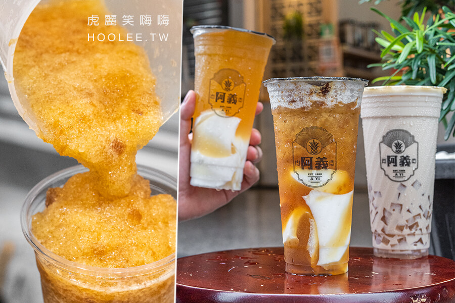 1955阿義(高雄)全新飲品推出!中秋限定鳳梨小酥點秋香,咀嚼控必喝鳳梨冰沙杏仁凍