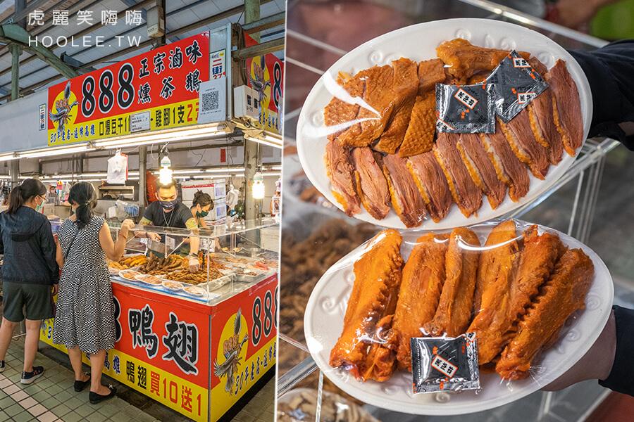 888燻茶鵝滷味(高雄)自由黃昏市場小吃!鹹甜多汁的煙燻茶鵝,必點招牌米血及滷味切盤