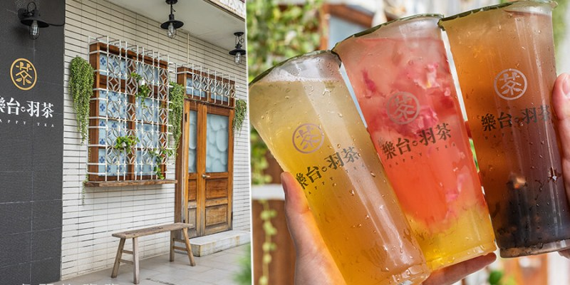 樂台羽茶 孟子店(高雄)文青風茶飲店!必喝穀早六味茶及阿里山茶,超夢幻的玫瑰花羽茶