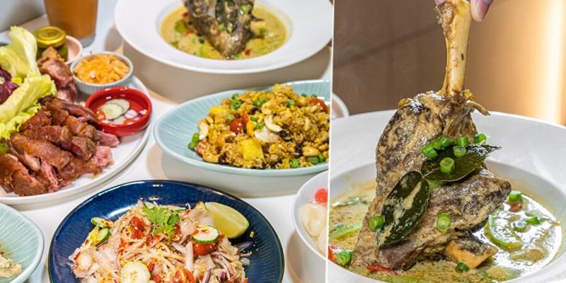 Papaya泰(高雄)肉食泰式料理!超霸氣的綠咖哩慢燉羊膝,激推咖喱炒飯及芝芝泰奶