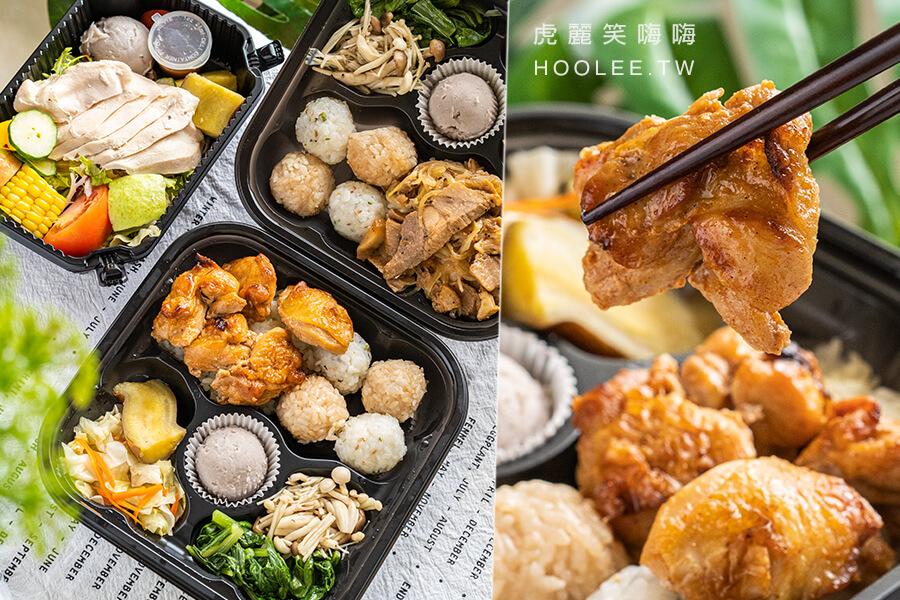 飯谷健康餐盒(高雄)每日限量圓滾滾飯球!肉食推薦紐澳良雞腿及鹹豬肉,還有沙拉芋泥低脂餐盒