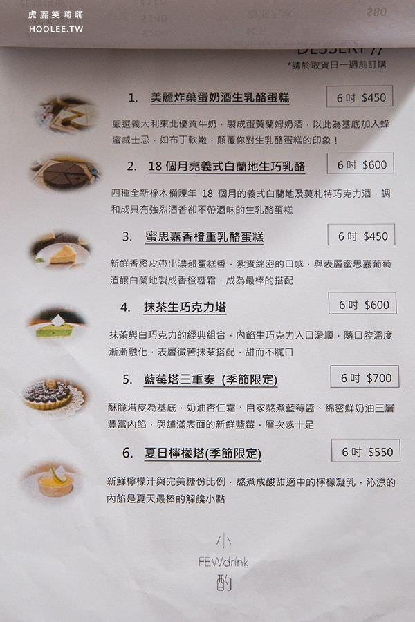 小酌 高雄酒館 菜單