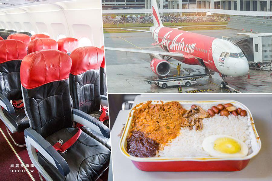 AirAsia亞航高雄飛吉隆坡(轉機檳城)出國購買教學!機票.餐點.座位.托運行李