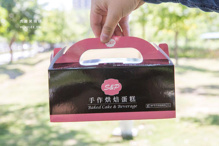 S&p手作現烤蛋糕 高雄 古早味蛋糕 推薦 香濃花生 NT$140/盒