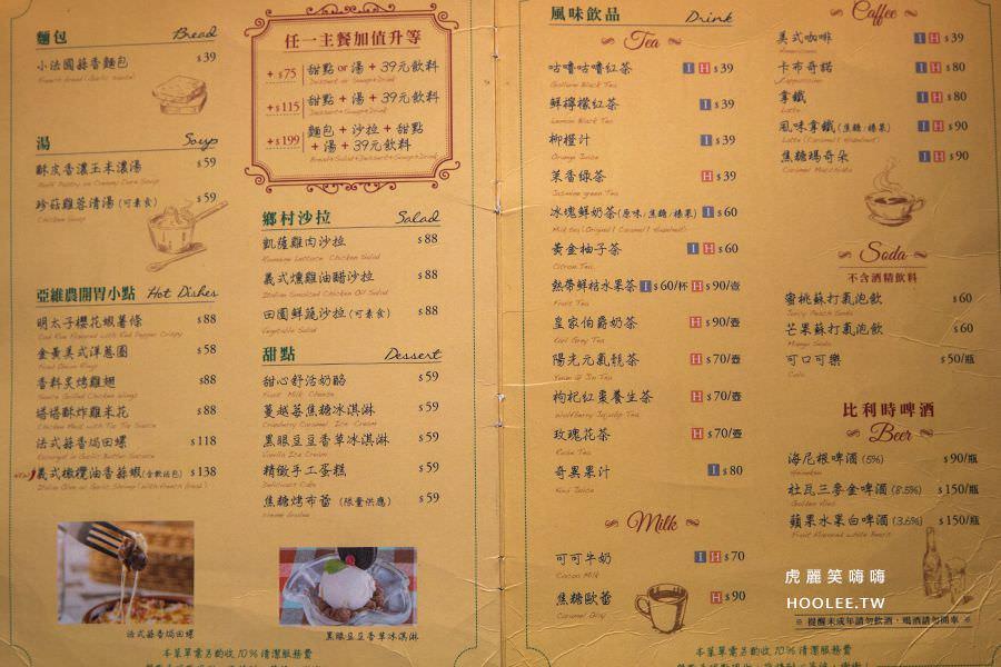 喬義思窯烤手作廚房 菜單 menu 楠梓美食