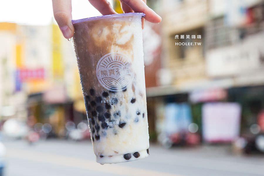 熊青茶作 大社美食 飲料推薦 芋頭波霸鮮奶 NT$60