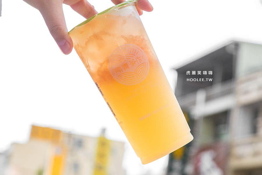 熊青茶作 大社美食 飲料推薦 葡萄柚綠茶 NT$50