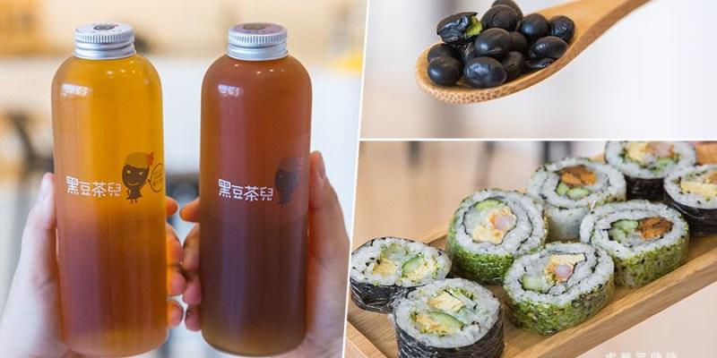 黑豆茶兒(高雄)真的不浮誇低負擔飲品,美味推薦!喝黑豆茶配獨家風味壽司