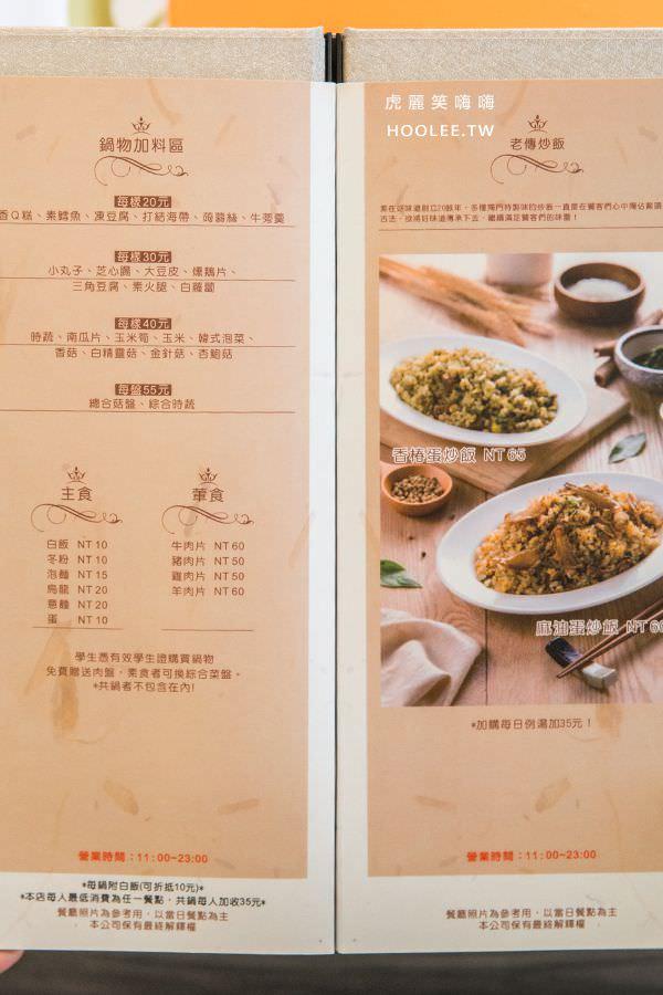 好Athena 雅典娜 菜單 menu