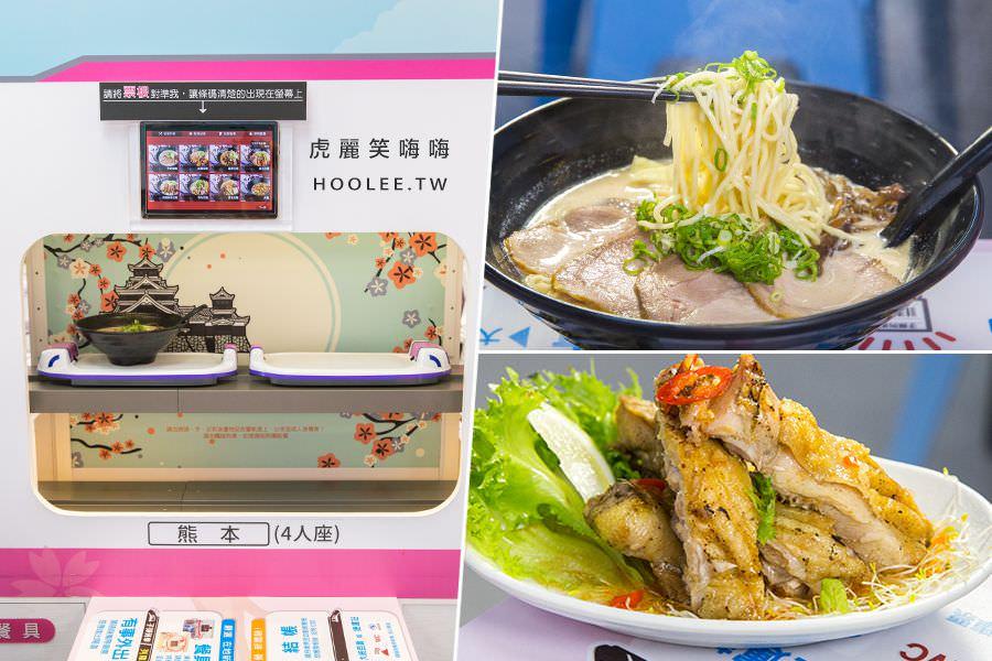 子彈列車拉麵(高雄)無人自動化餐廳,新崛江美食!超有趣的急速列車送餐