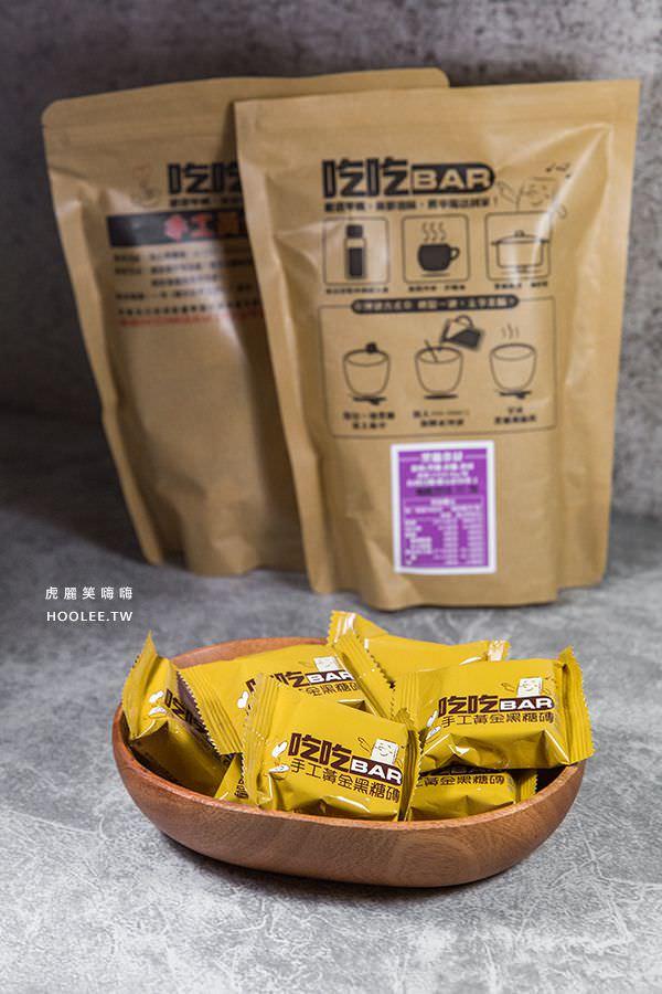 吃吃BAR 手工黃金黑糖磚 黑糖桑椹