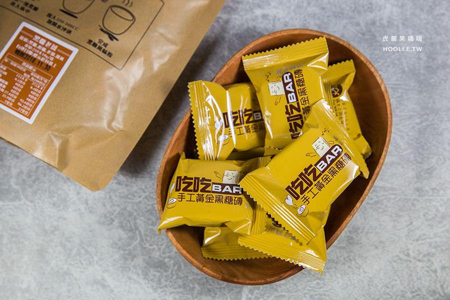 吃吃BAR 手工黃金黑糖磚 黑糖老薑
