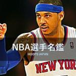 【NBA選手名鑑】スラム街からの新生~カリメロ・アンソニー~