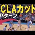 【戦略図鑑】NBAチームに学ぶセットオフェンス~UCLAカット~