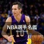【NBA選手名鑑】ガードのMVPレジェンド~スティーブ・ナッシュ~