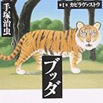 人生を変えられてしまった傑作漫画7選! その⑥・ブッダ