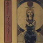 山岸凉子「自選作品集ハトシェプスト」と「イシス」どっちを買うべき?