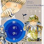 「群青学舎」大のファンタジー好きがおすすめする珠玉の読切連作集!