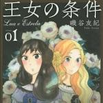 お姫様が主人公のおすすめ王宮ファンタジー漫画14選・まとめ
