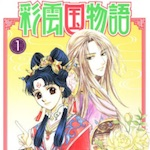 中華風ファンタジー漫画・彩雲国物語の紅黎深にハマってしまった!