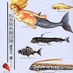 私家版魚類図譜|これぞ直立魚類の神髄!諸星大二郎が描く人魚・鮫人
