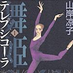 舞姫 テレプシコーラ+ヴィリ +言霊 山岸凉子のバレエ漫画・その①