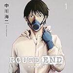 ROUTE END|超地味なサスペンス漫画なのに、期待度MAX!