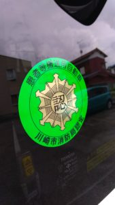 川崎市の介護タクシー 患者等搬送事業