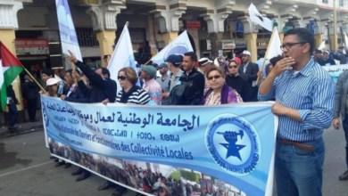 Photo of اضراب وطني يعم الجماعات المحلية