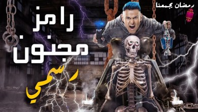 "Photo of رامز جلال يشعل النار بين نقابة الاعلاميين المصريين ومجموعة ""ام بي سي"""