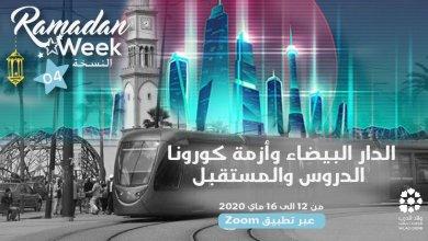 Photo of رمضان وييك: برنامج حركة ولاد الدرب لشهر رمضان
