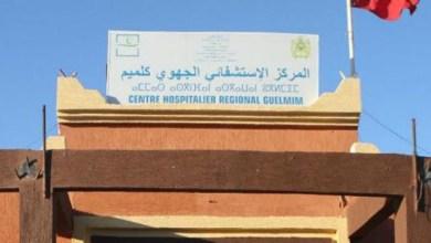 صورة بعد الانتقادات.. مديرية وزارة الصحة بجهة كلميم تخرج عن صمتها
