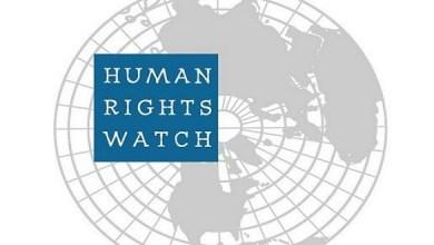 """صورة السلطات العمومية ترفض مطلقا الجزء المخصص للمغرب من التقرير السنوي لمنظمة """"هيومن رايتس ووتش"""""""