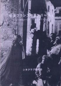 戦後フランス映画シリーズ 1(シネクラブ研究会)